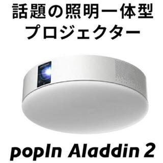 ポップインアラジン 5台(プロジェクター)