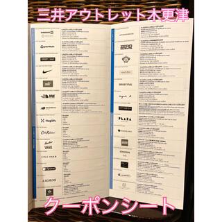 ナイキ(NIKE)の三井アウトレットパーク木更津 クーポンシート 2冊(ショッピング)