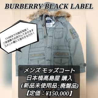 バーバリーブラックレーベル(BURBERRY BLACK LABEL)の【新品未使用】BURBERRY BLACK LABEL メンズモッズコート(L)(モッズコート)