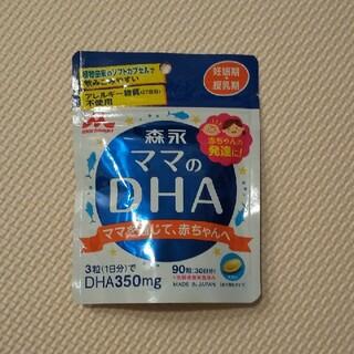 【新品未開封】森永 ママのDHA サプリメント