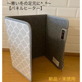 【新品・未使用】遠赤外線パネルヒーター(電気ヒーター)