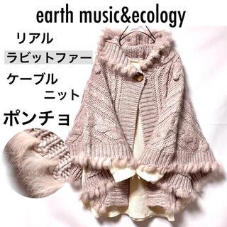 earth music & ecology - アースミュージック&エコロジー/リアルラビットファーケーブルニットポンチョ美品