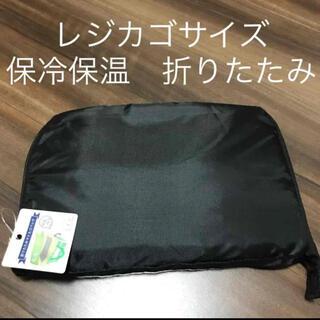 ブラック 保冷保温機能付き 折りたたみ エコレジバック  レジカゴバッグ (エコバッグ)