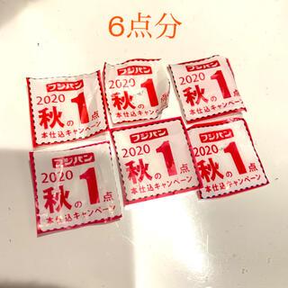 ヤマザキセイパン(山崎製パン)のフジパン本仕込み 応募券(エコバッグ)