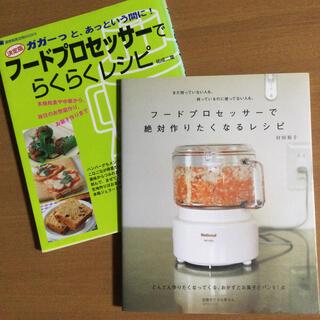 ☘フードプロセッサーで絶対作りたくなるレシピ及びらくらくレシピの2冊