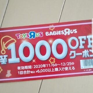 トイザラス(トイザらス)のトイザらス ベビーザらス 1,000円OFFクーポン(ショッピング)