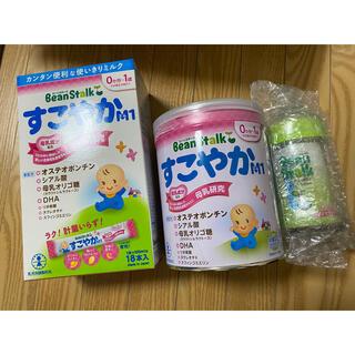 雪印メグミルク - ビーンスターク すこやかM1  哺乳瓶 セット