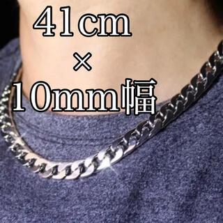 ステンレス喜平ネックレス 41cm 10mm【送料込み】通常価格 ¥7,480-