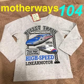 マザウェイズ(motherways)の新品未使用[マザウェイズ]新幹線ロンT グレー104size(Tシャツ/カットソー)