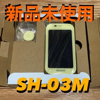 SHARP - docomo キッズ携帯 SH-03M イエロー
