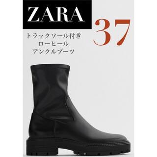 ZARA - 【新品/未使用】 ZARA トラックソール付きローヒールアンクルブーツ