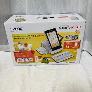 EPSON - 【新品】EPSON ハガキプリンター PF-81-2020(令和対応)