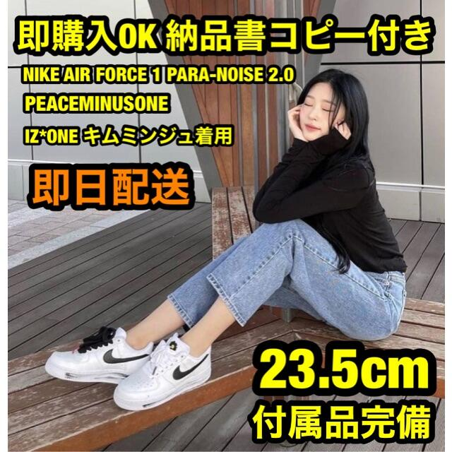NIKE(ナイキ)の23.5 ピースマイナスワン ナイキ エアフォース1 パラノイズ GDRAGON レディースの靴/シューズ(スニーカー)の商品写真
