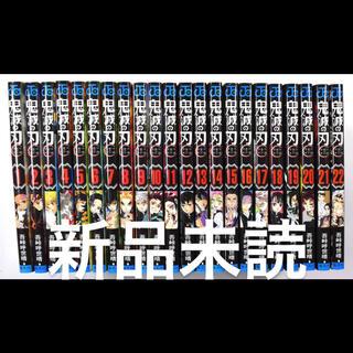 集英社 - 鬼滅の刃 全巻セット 1-22巻 新品未読 送料無料