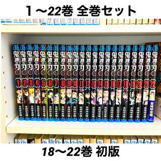 鬼滅の刃 1〜22巻 全巻セット
