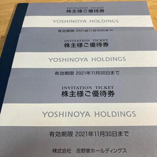 ヨシノヤ(吉野家)の吉野家 株主優待 9000円分(レストラン/食事券)