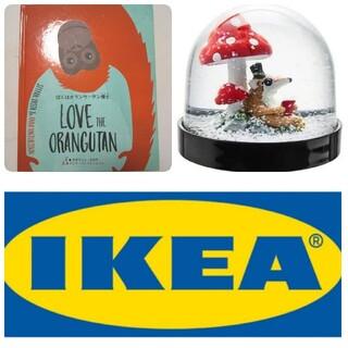 イケア(IKEA)の【2個】イケア 1、絵本 知育 オラウータン博士 2、スノードーム(絵本/児童書)