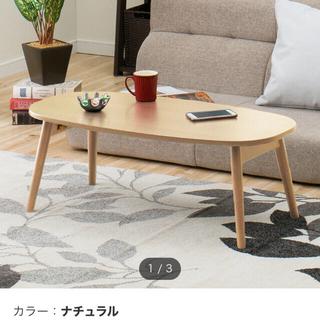 ニトリ - 折りたたみローテーブル