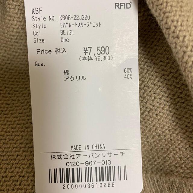 KBF(ケービーエフ)のKBF セパレートスリーブニット 新品・未使用品 タグ付き レディースのトップス(ニット/セーター)の商品写真