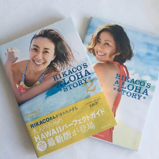 Rikaco's Aloha Story 1&2 2冊セット(地図/旅行ガイド)