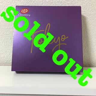 ネスレ(Nestle)のキットカット ショコラトリー  東京限定(菓子/デザート)