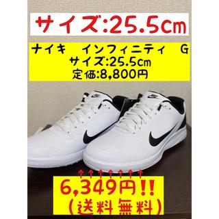 NIKE - 【新品・未使用】NIKEナイキ インフィニティ G ゴルフシューズ 25.5cm