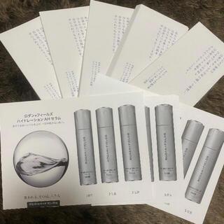 エスティローダー(Estee Lauder)のロダンアンドフィールズ サンプル セット お試し 美容液(サンプル/トライアルキット)