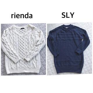 SLY - SLY rienda ニット 2着セット ワンピース チュニック