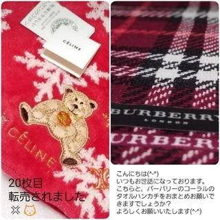 BURBERRY - BURBERRYハンカチ💢CELINEマカダムベア・タオルハンカチ・非売品
