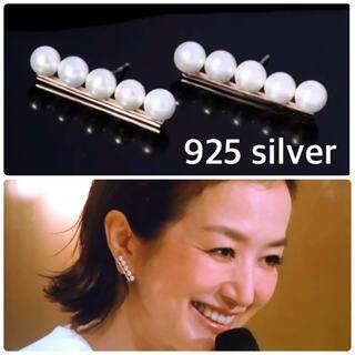 【大人気】高品質 SV925  5連バランスパールピアス多部未華子 シルバー色