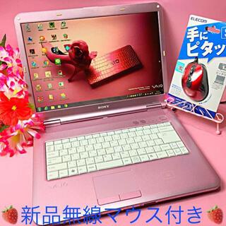 SONY - 初心者最適!シックなピンクVAIO❤️DVD作成/カメラ/Win10❤️年賀状