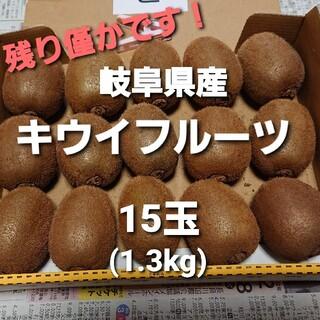 C05 岐阜県産 無農薬 キウイフルーツ 15玉 お得!(フルーツ)