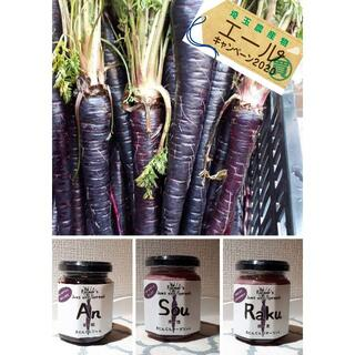 野菜ソムリエがお届けする、オーガニックにこだわった黒にんじんジャム3種詰合せ(缶詰/瓶詰)