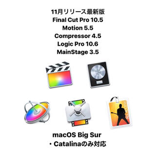 Apple - Final Cut & Logic Pro等 動画編集・作曲 5点セット