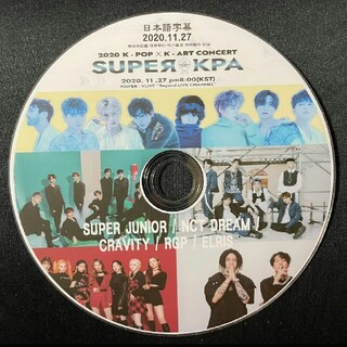 スーパージュニア(SUPER JUNIOR)のBeyond LIVE - 2020 K-POP x K-ART CONCERT(ミュージック)