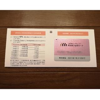 イセタン(伊勢丹)の三越伊勢丹 株主様ご優待カード(ショッピング)