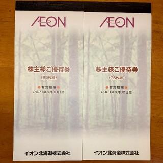 AEON - イオン北海道 株主優待券