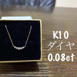 K10/ダイヤ/ラインネックレス/ageteお好きな方も