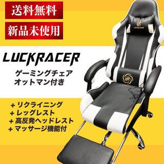 LUCKRACER  ゲーミングチェア(オフィスチェア)