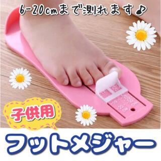 ベビー♡キッズ フットメジャー フットスケール ピンク サイズ測定器 入園準備