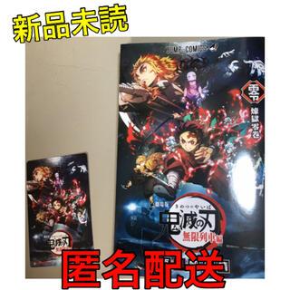 ◆新品未読◆ 映画 鬼滅の刃 無限列車 入場者 特典 零巻  0巻 冊子