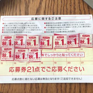 フジパン 応募券 10点分(その他)