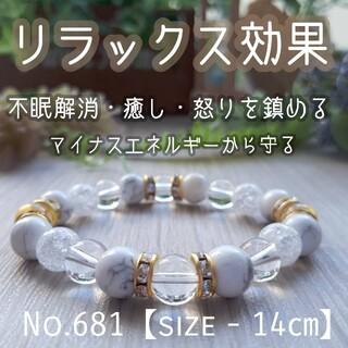 パワーストーン 数珠 天然石 ブレスレット ハウライト クラック水晶