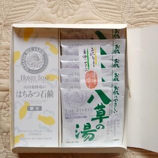 山田養蜂場 - 山田養蜂場 はちみつ石鹸 八草の湯 入浴剤セット
