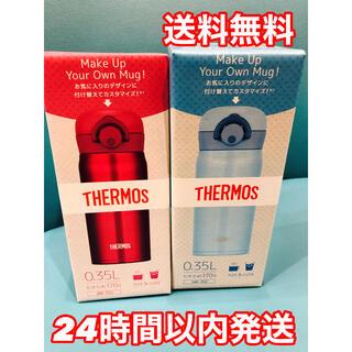 サーモス(THERMOS)の【新品・未開封】サーモス  真空断熱ケータイマグ  水筒  0.35L2本セット(水筒)