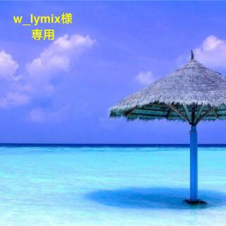 w_lymix様