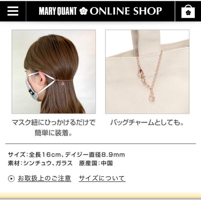 MARY QUANT(マリークワント)のマリークワント マスクレット レディースのアクセサリー(その他)の商品写真