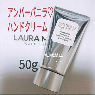 laura mercier - ローラメルシエ アンバーバニラ♡ハンドクリーム