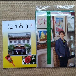 大人の休日倶楽部&松竹冊子セット(アート/エンタメ/ホビー)