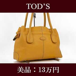 TOD'S - 【全額返金保証・送料無料・美品】トッズ・ショルダーバッグ(I008)
